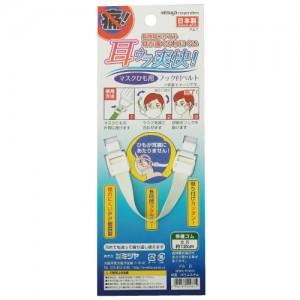 mask-belt